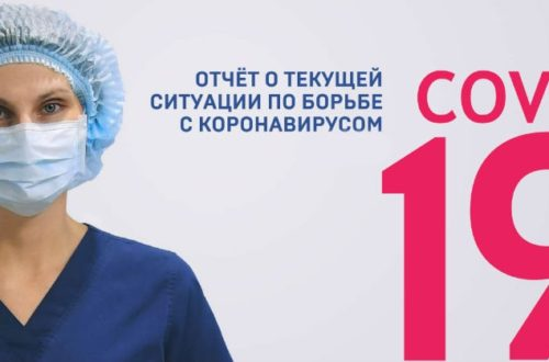 Сколько прививок от коронавируса в России на 20 апреля 2021 года