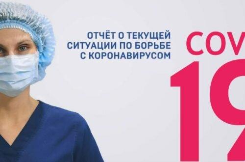 Сколько прививок от коронавируса в России на 22 апреля 2021 года