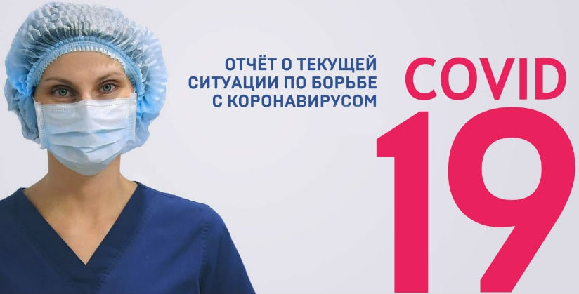 Сколько прививок от коронавируса в России на 4 июля 2021 года